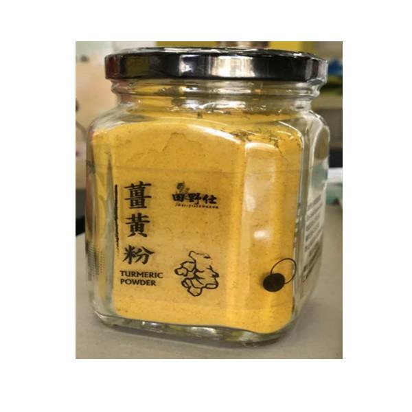 【田野仕】薑黃粉